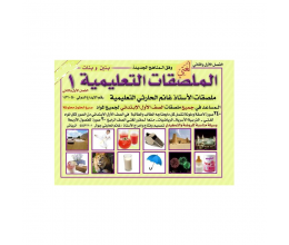 الملصقات التعليمية فهد العمر للصفوف الاولية