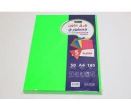 ورق ملون اخضر - sbc- 50sheets - A4-180 Gm