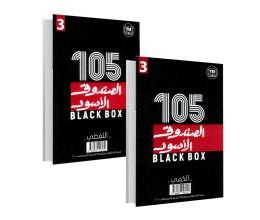الصندوق الأسود 105 اللفظي والكمي