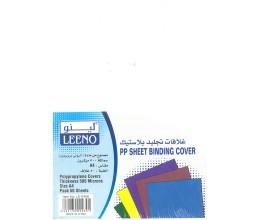 غلاف تجليد بلاستيك - لينو - A4 - 50sheets